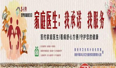 """仑苍镇开展基本公共卫生服务项目宣传月暨""""世界家庭医生日""""系列宣传活动"""